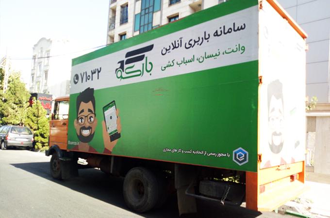 سریع ترین ارائه خدمات باربری تهران و حومه با سامانه بارکو