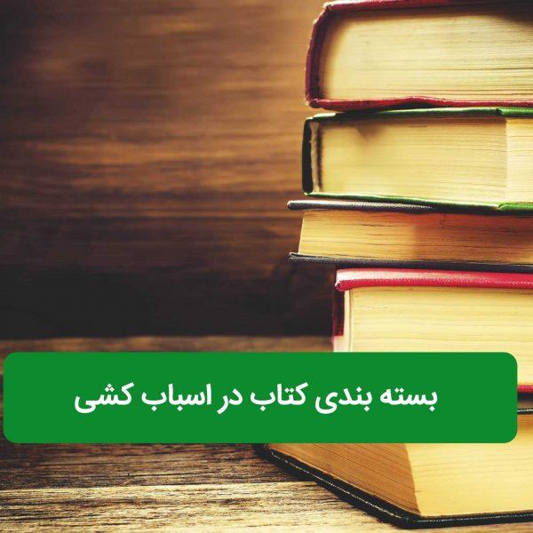 بسته بندی کتاب